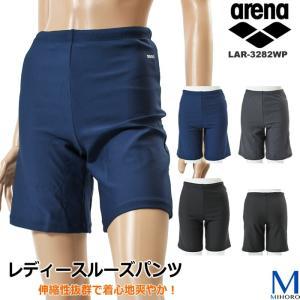 レディース フィットネス水着 ボトムス arena アリーナ LAR-3282WP (特別価格につき交換返品不可)|mizugi