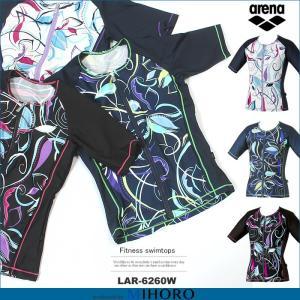 レディース フィットネス水着 袖付きトップス アリーナ LAR-6260W|mizugi