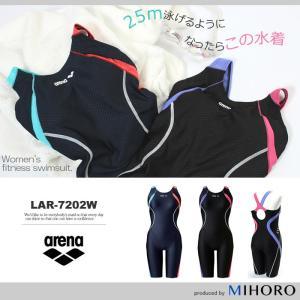 レディース レーシングフィットネス水着 オールインワン アリーナ LAR-7202W|mizugi