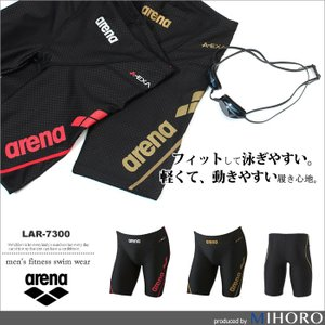 メンズ レーシングフィットネス水着 アリーナ LAR-7300|mizugi