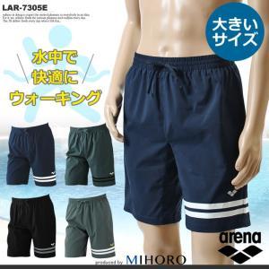 メンズ フィットネス水着 大きいサイズ ルーズタイプ(裾ゆるめ) アリーナ LAR-7305E|mizugi