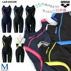 レディース レーシングフィットネス水着 オールインワン arena アリーナ LAR-8202W|mizugi