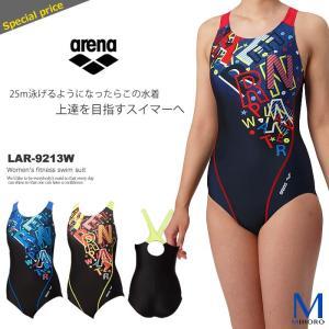 レディース フィットネス水着 ワンピース 女性 arena アリーナ LAR-9213W|mizugi