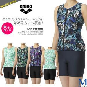 レディース フィットネス水着 セパレート ・大きいサイズ 女性 arena アリーナ LAR-9254WE|mizugi