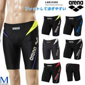メンズ レーシングフィットネス水着ボトムス 男性 arena アリーナ LAR-9300|mizugi