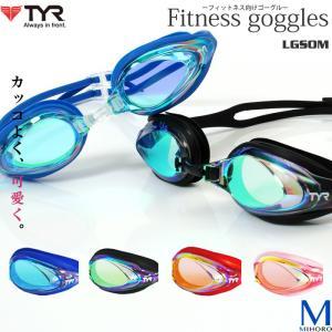 クッションあり フィットネス用スイムゴーグル 水泳用 ミラーレンズ TYR(ティア)  LGSOM|mizugi