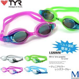 クッションあり ジュニアフィットネス用スイムゴーグル プール ミラーレンズ TYR(ティア)  LGSWM|mizugi