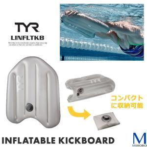 【水泳練習用具】TYR(ティア)インフレータブルキックボード LINFLTKB|mizugi