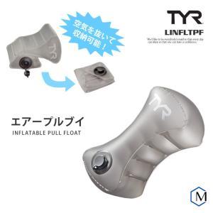 【水泳練習用具】TYR(ティア)インフレータブルプルフロート LINFLTPF|mizugi