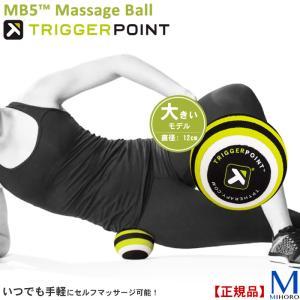 【正規品】トリガーポイント マッサージボールMB5 04422|mizugi