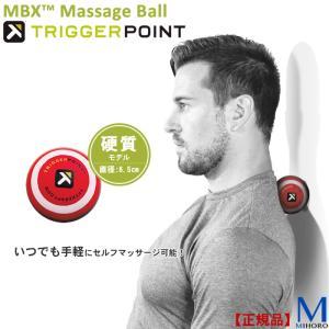 【正規品】トリガーポイント マッサージボールMBX 04421|mizugi