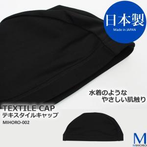 テキスタイルキャップ /スイムキャップ/水中ウォーキング/トリコットキャップ/日本製 MIHORO(ミホロ) MIHORO-002|mizugi