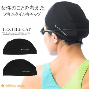 テキスタイルキャップ /スイムキャップ/水中ウォーキング/トリコットキャップ/日本製  mihoro style(ミホロスタイル)  mihorostyle007|mizugi