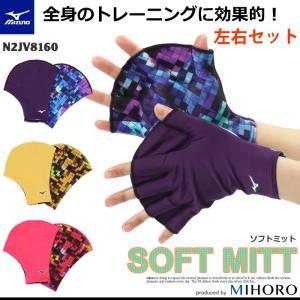 2018年/春夏新作 アクアエクササイズに最適! ソフトミット mizuno(ミズノ)  N2JV8160|mizugi