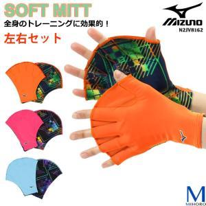 2018年/春夏新作 アクアエクササイズに最適! ソフトミット mizuno(ミズノ)  N2JV8162|mizugi