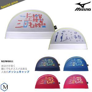 メッシュキャップ /スイムキャップ/子供用/大人用/ mizuno(ミズノ) N2JW0011|mizugi