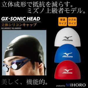シリコンキャップ /スイムキャップ/競泳/シンプル/無地/GX・SONIC <mizuno(ミズノ)>|mizugi
