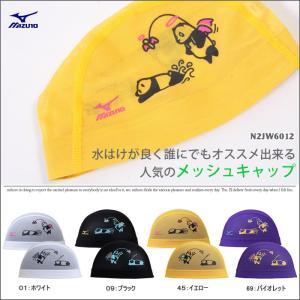 メッシュキャップ /スイムキャップ/子供用/大人用/ロゴ <mizuno(ミズノ)> N2JW6012|mizugi