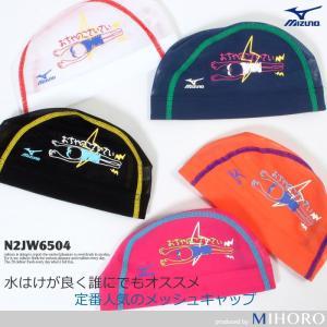 メッシュキャップ /スイムキャップ/子供用/大人用/ <mizuno(ミズノ)> N2JW6504|mizugi