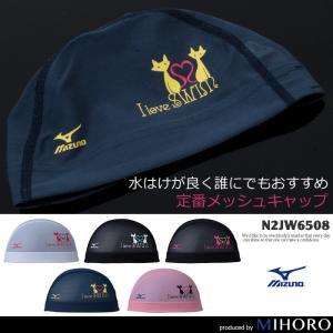 メッシュキャップ /スイムキャップ/子供用/大人用/ <mizuno(ミズノ)> N2JW6508|mizugi