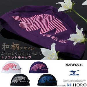 テキスタイルキャップ(2WAYトリコットキャップ) /スイムキャップ/水中ウォーキング/かぶりやすい <mizuno(ミズノ)> N2JW6531|mizugi