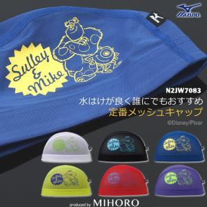 メッシュキャップ /スイムキャップ/子供用/大人用/ディズニー/ミズノ Monsters Inc. (モンスターズインク)  N2JW7083|mizugi