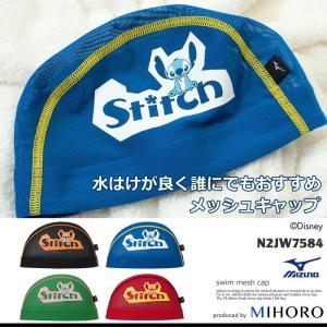 メッシュキャップ /スイムキャップ/子供用/大人用/ディズニー/ミズノ Stitch(スティッチ)  N2JW7584|mizugi