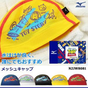 メッシュキャップ /スイムキャップ/子供用/大人用/ディズニー/ミズノ <Toy Story (トイストーリー)> N2JW8081|mizugi