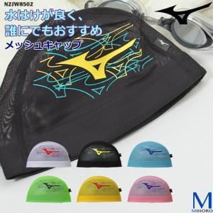 メッシュキャップ /スイムキャップ/子供用/大人用/ mizuno(ミズノ)  N2JW8502(特別価格につき交換返品不可)|mizugi