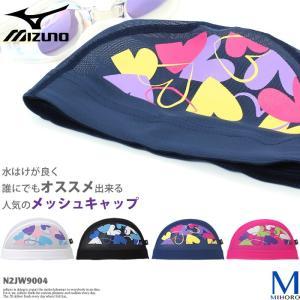 2019年/春夏新作 メッシュキャップ /スイムキャップ/子供用/大人用/ mizuno(ミズノ) N2JW9004|mizugi