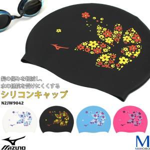 2019年/春夏新作 シリコンキャップ /スイムキャップ/競泳 mizuno(ミズノ) N2JW9042|mizugi