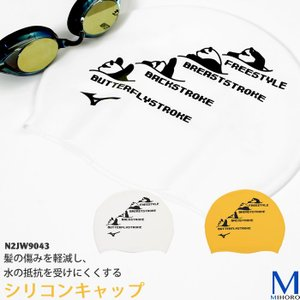 2019年/春夏新作 シリコンキャップ /スイムキャップ/競泳 mizuno(ミズノ) N2JW9043|mizugi