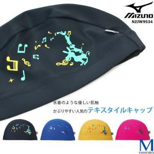テキスタイルキャップ(2WAYトリコットキャップ) /スイムキャップ/水中ウォーキング/かぶりやすい mizuno(ミズノ) N2JW9534 mizugi