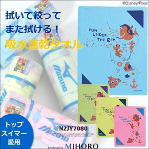 セームタオル/吸水 ディズニー<Finding NEMO(ニモ)> N2JY7080|mizugi