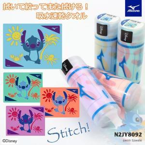 【2018年/秋冬先行新作】 セームタオル/吸水 ディズニー<Stitch(スティッチ)> N2JY8092|mizugi