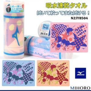 セームタオル/吸水 mizuno(ミズノ)  N2JY8504|mizugi