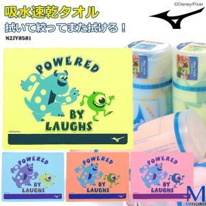 (2018年/秋冬新作) セームタオル/吸水 ディズニー MONSTERS Inc (モンスターズインク)  N2JY8581|mizugi