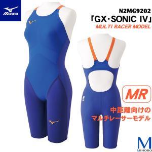 (予約商品・1/11(金)より順次発送)(送料無料) FINAマークあり レディース 高速水着 選手用 GX・SONIC4 MR ジーエックス・ソニック4 mizuno ミズノ N2MG9202|mizugi