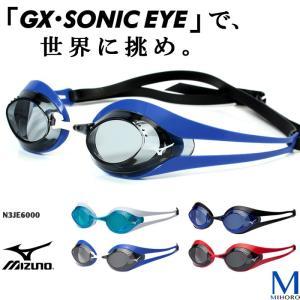 【送料無料】 FINA承認モデル クッションなし 競泳用スイムゴーグル  GX ・SONIC EYE <mizuno(ミズノ)> N3JE6000|mizugi