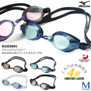 クッションあり フィットネス用スイムゴーグル 水泳用 ミラーレンズ mizuno(ミズノ)  N3JE8001|mizugi