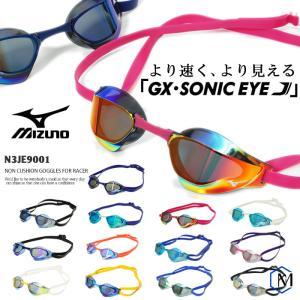 【上級〜超上級】FINA承認モデル クッションなし 競泳用スイムゴーグル 水泳用 ミラーレンズ GX・SONIC EYE J mizuno(ミズノ) N3JE9001|mizugi