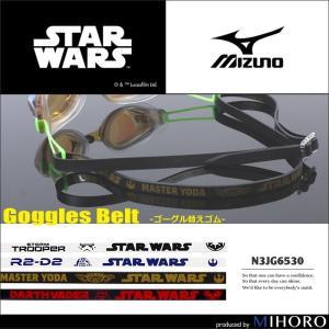 ゴーグル替えゴム ディズニー STARWARS(スターウォーズ)  N3JG6530|mizugi