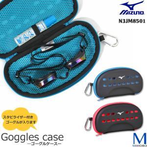 ゴーグルケースL mizuno(ミズノ)  N3JM8501|mizugi