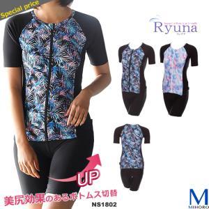 レディース フィットネス水着 袖付きセパレート 女性 Ryuna リュウナ NS1802|mizugi