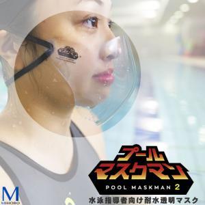 水泳指導者向け耐水透明マスク プールマスク 顔が見える マウスシールド プールマスクマン2 Rockin'Pool POOLMASKMAN|mizugi