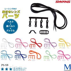度付きレンズパーツ(競泳用) /ゴーグル/大人/メガネ/度入り/プール/水泳 SWANS(スワンズ)  PS-SR2|mizugi