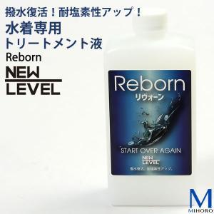 撥水復活 耐塩素性アップ (水着専用トリートメント液) リヴォーン REBORN(大)500ml|mizugi