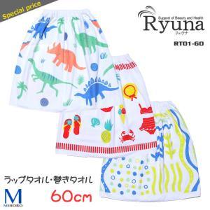 ラップタオル・巻きタオル キッズ 水泳 Ryuna(リュウナ) RT01-60|mizugi