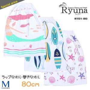 ラップタオル・巻きタオル キッズ 水泳 Ryuna(リュウナ) RT01-80|mizugi