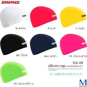 シリコンキャップ /FINA承認モデル/スイムキャップ/競泳/シンプル/無地/ドーム型 <SWANS(スワンズ)> SA-10|mizugi